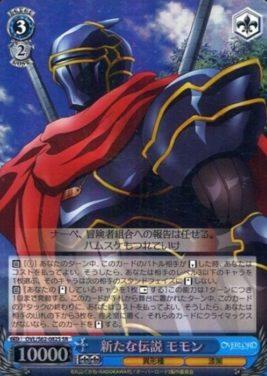 新たな伝説 モモン(SR版/通常版)