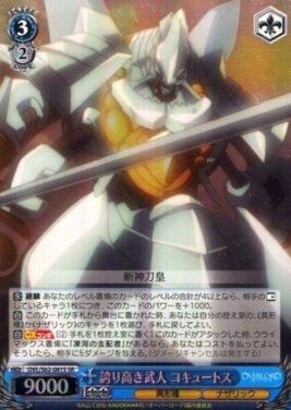 誇り高き武人 コキュートス(SR版/通常版)
