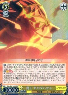 魔王 ヤルダバオト(SR版/通常版)