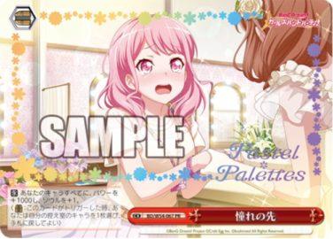 憧れの先 丸山彩(WS「バンドリ!ガールズバンドパーティ!Vol.2」収録のカートン特典PRカード・プロモ・クライマックス)
