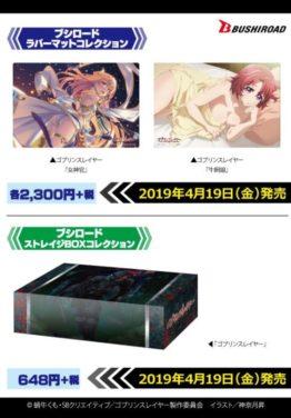 ストレイジBOX&ラバーマット(WS「ブースターパック ゴブリンスレイヤー」同時発売サプライ)