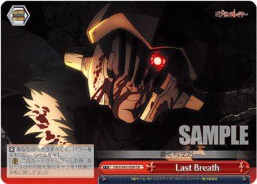 Last Breath ゴブリンスレイヤー・主人公(ヴァイスシュヴァルツ「ブースターパック ゴブリンスレイヤー」収録クライマックスレアCR)