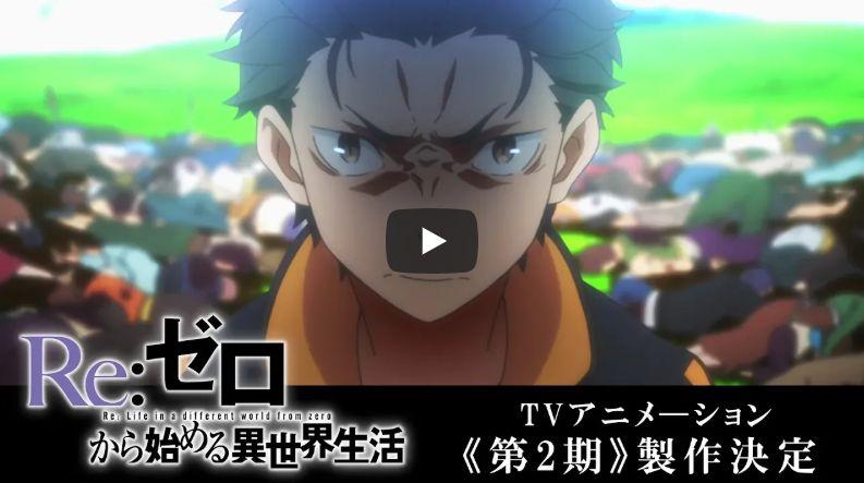 【PV】リゼロのアニメ2期が製作決定!公式PVが公開!
