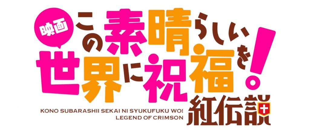 【PV】劇場版このすば「紅伝説」の本予告第1弾PVが公開!