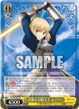 清廉なる騎士王 セイバー(WSブースターパック「劇場版Fate/stay night HF:Heaven's Feel」収録ダブルレアRR)
