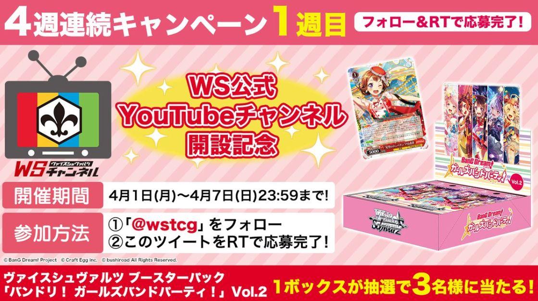 WS公式YouTubeチャンネルが解説!フォロー&リツイートキャンペーンも開催中!
