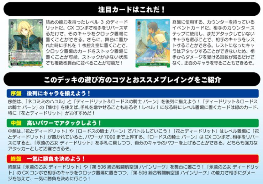 使い方&デッキの動き解説:「ロードス島戦記」主軸デッキ:WS角川スニーカー文庫公式デッキレシピ