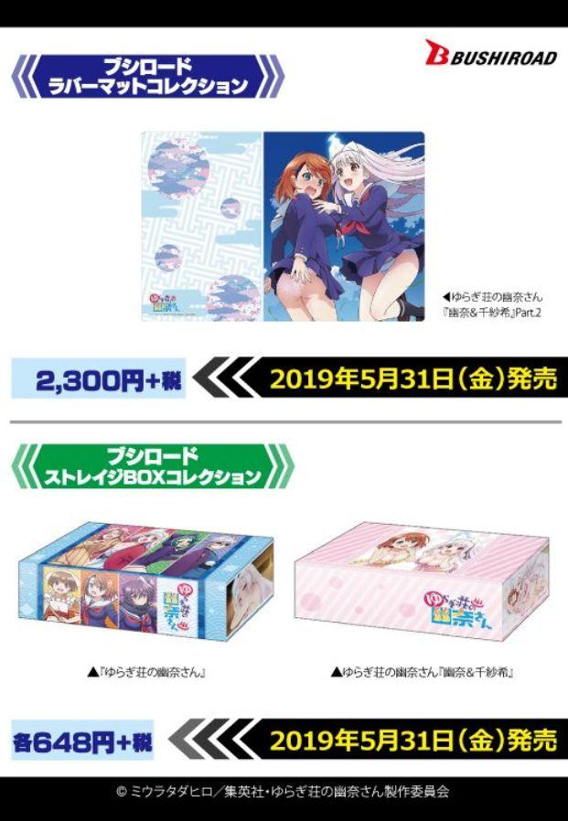 【サプライ】ゆらぎ荘の幽奈さんのラバーマット&ストレイジBOX(2019年5月31日 発売)