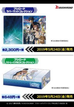 とある魔術の禁書目録Ⅲのラバーマット&ストレイジBOX(2019年5月24日 発売)