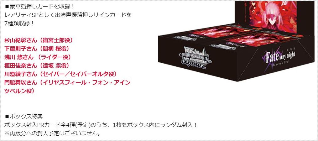 WS「劇場版Fate/stay night [Heaven's Feel]」のブースターボックス特典PRカード情報