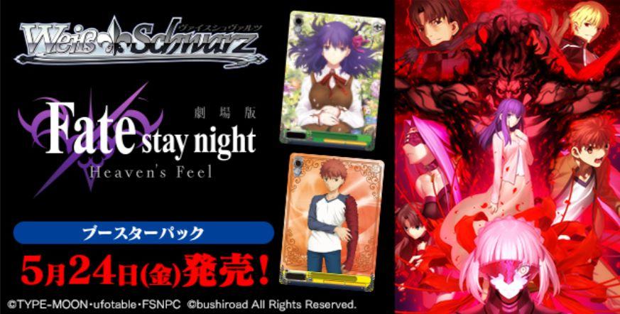 【カードリスト】WS「劇場版Fate/stay night [Heaven's Feel](ブースターパック)」収録カードリスト情報まとめ【ヴァイスシュヴァルツ】