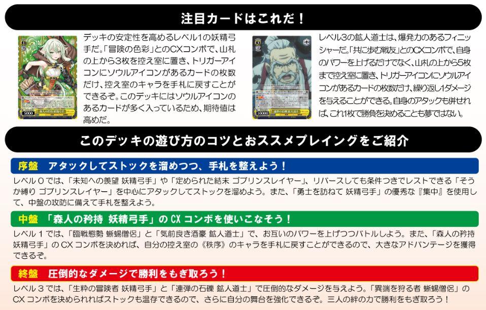 キーカード&デッキの使い方 連弾の三勇士・デッキ:WSゴブリンスレイヤー公式デッキレシピ