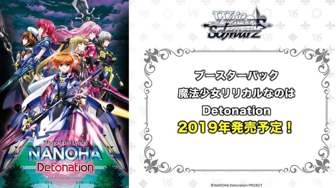 WS「魔法少女リリカルなのは Detonation」の発売日が2019年7月12日に決定!ボックス特典に「エクストラPRカード」が封入!