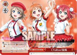 CYaRon!旋風 CYaRon!クライマックス(WS「ラブライブ!サンシャイン!! feat.スクールアイドルフェスティバル ~6th Anniversary~」収録クライマックスレアCR)