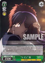 """""""レイン""""桜(WSブースターパック「劇場版Fate/stay night HF:Heaven's Feel」収録アンコモン)"""