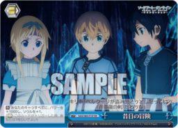昔日の冒険 ユージオ・クライマックス(WS「TD+ SAO(ソードアート・オンライン)アリシゼーション」収録TD)今日のカード