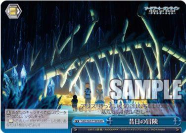 昔日の冒険 ユージオ・クライマックス(WS「TD+ SAO(ソードアート・オンライン)アリシゼーション」収録トリプルレアRRRパラレル)