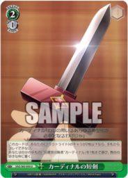 カーディナルの短剣(ヴァイスシュヴァルツ「ブースターパック SAOアリシゼーション」収録アンコモン)