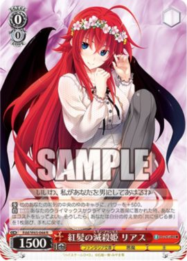 紅髪の滅殺姫 リアス(WS「ブースター 富士見ファンタジア文庫」収録レア)