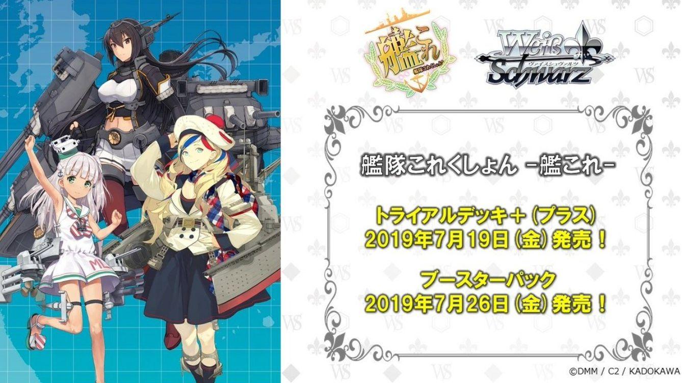 ヴァイスシュヴァルツ「艦隊これくしょん -艦これ-」が2019年7月に発売決定!トライアルデッキは7月19日に、ブースターパックは7月26日に発売!