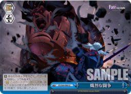 熾烈な闘争 バーサーカー(WSブースターパック「劇場版Fate/stay night HF:Heaven's Feel」収録クライマックスコモンCC)
