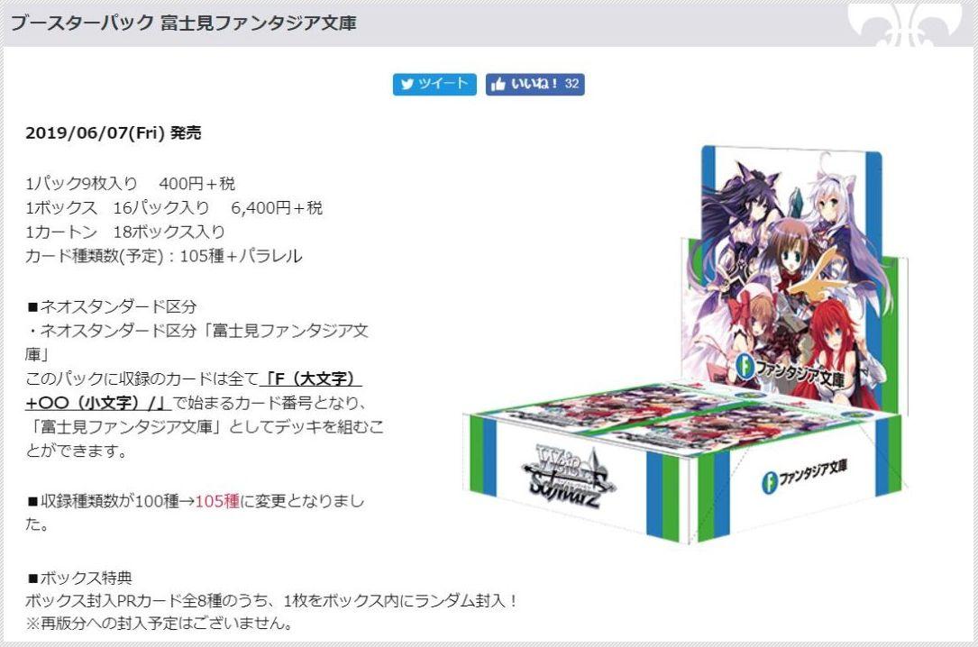WS「富士見ファンタジア文庫」のブースターボックス特典PRカード情報