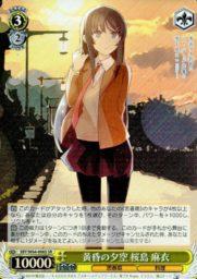 SBY/W64-006S [SR] : (ホロ)黄昏の夕空 桜島 麻衣