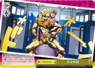 黄金体験:ゴールド・エクスペリエンス(JJR:ジョジョレア)WS「TD+ ジョジョの奇妙な冒険 黄金の風」収録
