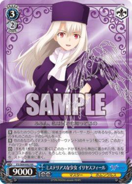 ミステリアスな少女 イリヤスフィール(WSブースターパック「劇場版Fate/stay night HF:Heaven's Feel」収録ダブルレアRR)今日のカード