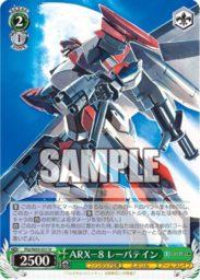 ARX-8 レーバテイン(WS「ブースター 富士見ファンタジア文庫」収録アンコモン)