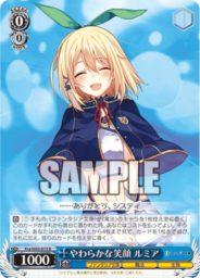 やわらかな笑顔 ルミア:ロクでなし魔術講師と禁忌教典(WS「ブースター 富士見ファンタジア文庫」収録レア)