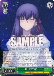 FLUFFY 桜(WSブースターパック「劇場版Fate/stay night HF:Heaven's Feel」収録レア)