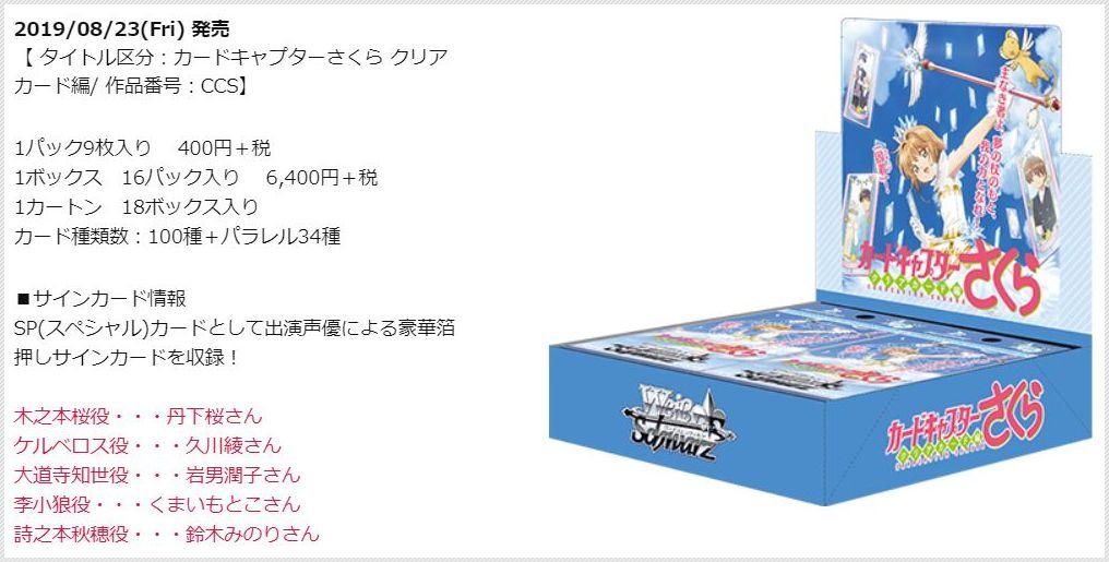 【カードリスト】WS「カードキャプターさくら クリアカード編(ブースターパック)」収録カードリスト情報まとめ【ヴァイスシュヴァルツ】