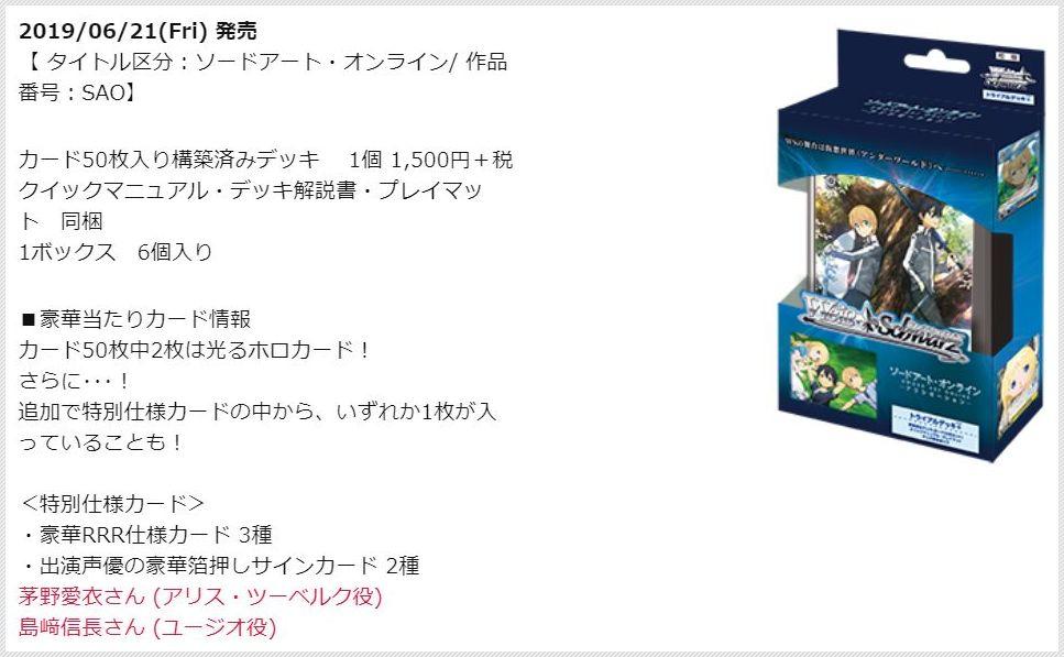 トライアルデッキ+(プラス) ソードアート・オンライン アリシゼーション(公式製品画像)