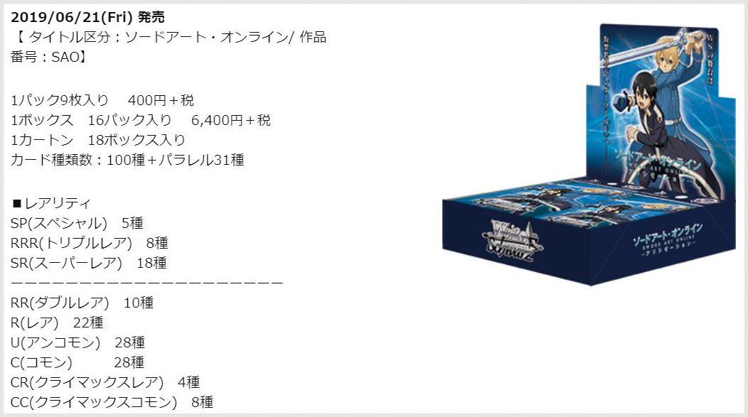 WSブースターパック「SAOアリシゼーション」公式商品画像