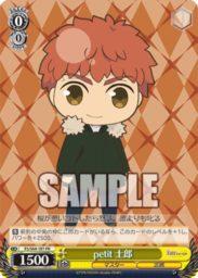 Petit 士郎(WS「BP 劇場版Fate/stay night [Heaven's Feel]」収録のBOX特典プロモPRカード)