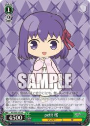 Petit 桜(WS「BP 劇場版Fate/stay night [Heaven's Feel]」収録のBOX特典プロモPRカード)
