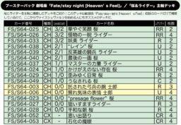 桜&ライダーデッキ:WS「Fate/stay night [Heaven's Feel]」公式デッキレシピ
