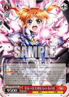 守るべき大切なもの なのは(WS「ブースターパック 魔法少女リリカルなのは Detonation」収録ダブルレアRR)