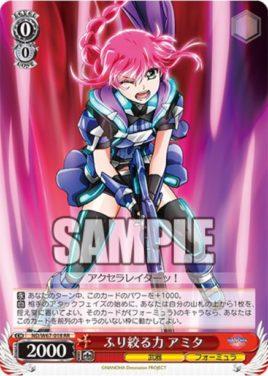 振り絞る力 アミタ(WS「ブースターパック 魔法少女リリカルなのは Detonation」収録ダブルレアRR)