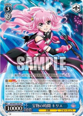 宝物の時間 キリエ(WS「ブースターパック 魔法少女リリカルなのは Detonation」収録ダブルレアRR)