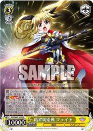 結界防衛戦 フェイト(WS「ブースターパック 魔法少女リリカルなのは Detonation」収録ダブルレアRR)