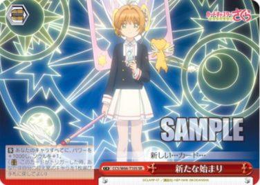 新たな始まり 木之本桜・クライマックス(WS「TD+ カードキャプターさくら クリアカード編」収録スーパーレアSRパラレル)