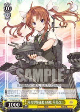 陽炎型駆逐艦1番艦 陽炎改二(WS「ブースターパック 艦隊これくしょん -艦これ- 5th Phase」収録)