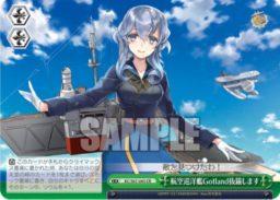 航空巡洋艦Gotland抜錨します Gotlandクライマックス(WS「ブースターパック 艦隊これくしょん -艦これ- 5th Phase」収録)