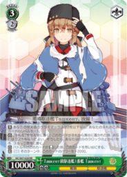 タシュケント級駆逐艦1番艦 タシュケント(WS「ブースターパック 艦隊これくしょん -艦これ- 5th Phase」収録)