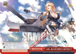 さあ、私の火力見せてあげるわ Iowaクライマックス(WS「ブースターパック 艦隊これくしょん -艦これ- 5th Phase」収録)