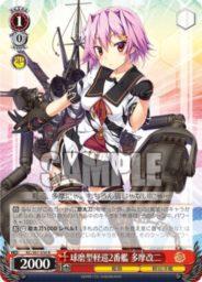 球磨型軽巡2番艦隊 多摩改二(WS「ブースターパック 艦隊これくしょん -艦これ- 5th Phase」収録)