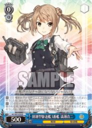 朝潮型駆逐艦3番艦 満潮改二(WS「ブースターパック 艦隊これくしょん -艦これ- 5th Phase」収録)