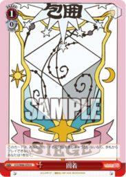 固着:セキュア・赤イベント(WS「ブースターパック カードキャプターさくら クリアカード編」収録)